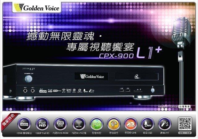 最新金嗓點歌機L1+最新機超級好唱另有大特價音圓點歌機奇宏音響有門市可試唱蘆洲音響推薦新莊奇宏音響