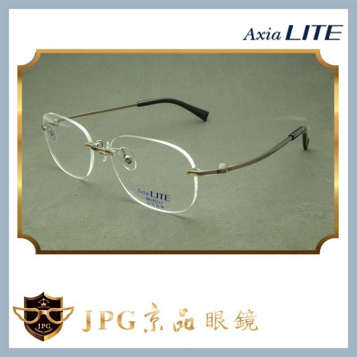 【AXIALITE】XA5000B BBR 淺灰色 NNC_17_54 極輕無框眼鏡 AxiaLITE JPG京品眼鏡