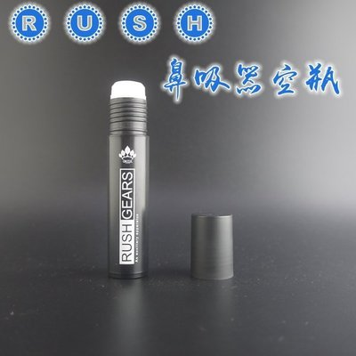 RUSH 鼻吸器空瓶 SR10 另推-潤滑液 KY粉