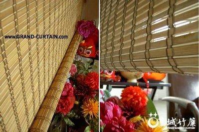 【篁城竹簾代號:671】典雅品味/品味生活的時尚/各式竹窗簾生產專營