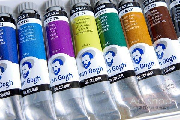 【Artshop美術用品】荷蘭 Van Gogh 梵谷 油畫顏料「40ml S1級 單支販售」