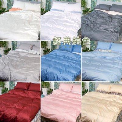 《40支紗》雙人加大床包兩用被套枕套四件式【共9色】經典純色 100%精梳棉-麗塔寢飾-