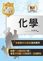 【鼎文公職國考購書館㊣】警專正期班招考-化學-5J07