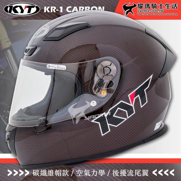 KYT安全帽 KR-1 碳纖紅 全罩式 頂級碳纖維材質 KR1 雙D扣 空氣力學 耀瑪騎士機車部品