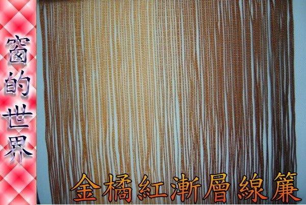 【窗的世界】20年專業製作達人,線簾區,超熱賣金橘紅漸層色,窗簾歡迎訂購
