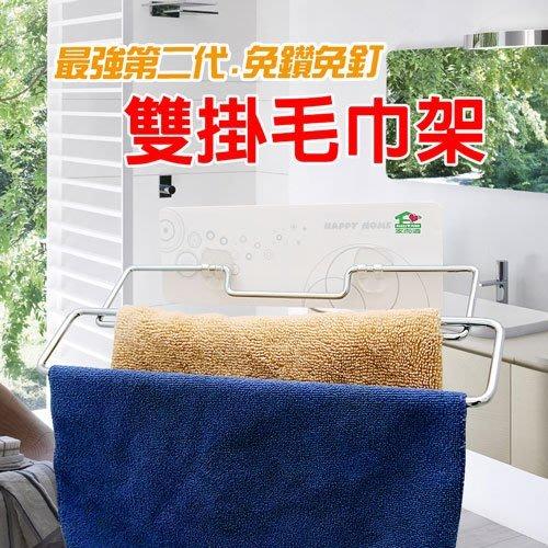 金德恩 台灣製造 第二代免釘免鑽 雙掛毛巾架 收納架