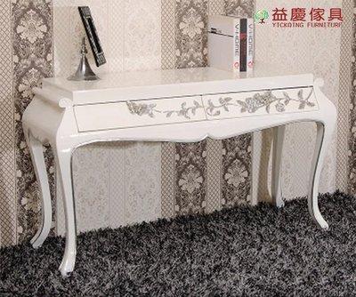 【大熊傢俱】海倫 CY0368  捲耳多書桌 新古典 化妝台 書桌 鏡台