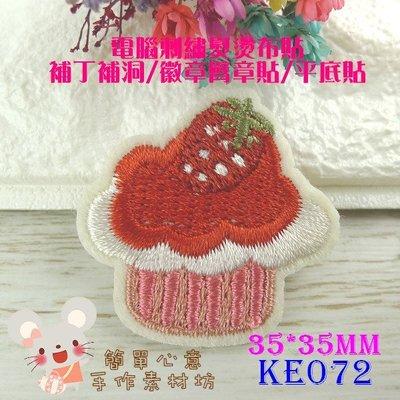 KE072【每個15元】35*35MM草莓蛋糕電腦刺繡布飾布貼☆熨燙布貼徽章臂章貼補丁補洞拼布平底貼【簡單心意素材坊】