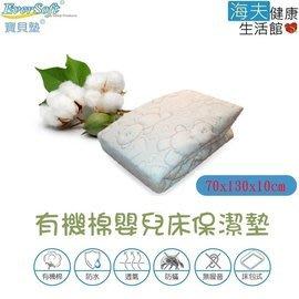 【海夫健康】EverSoft 有機棉 床包式 嬰兒床 保潔墊 70x130x10cm