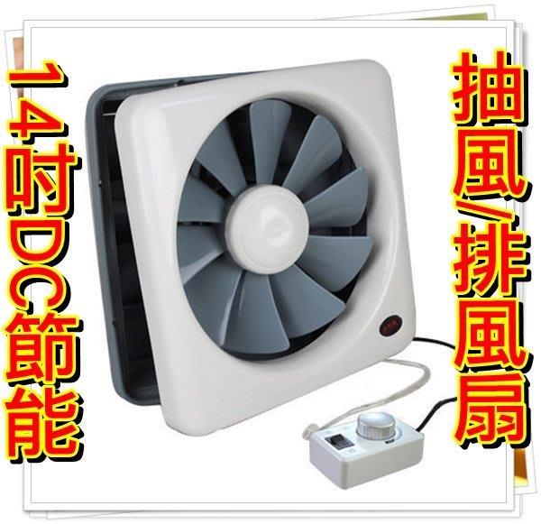 ~玩美主義~ 勳風14吋DC節能 抽風/排風扇 HF-7114 另有售12吋(HF-7112)