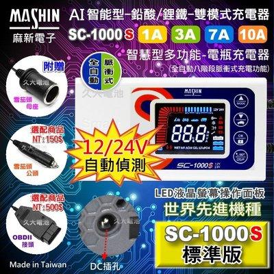 ✚久大電池❚ 麻新電子 SC-1000...