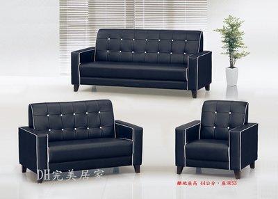 【DH】K27-9雅柔沙發組椅,端莊高貴。新品特價~1~1~3