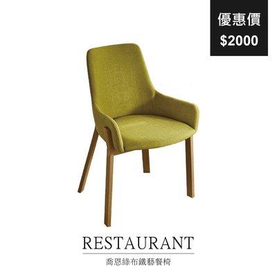 【祐成傢俱】喬恩綠布鐵藝餐椅
