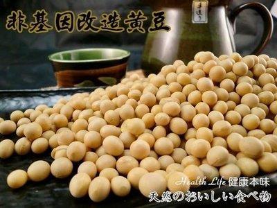 健康本味 非基因改造黃豆500g [TW00081]