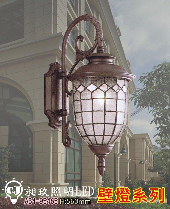 【昶玖照明LED】戶外壁燈 E27 LED 戶外燈 室外燈 陽台 庭園 大樓 外牆  AB4-95465