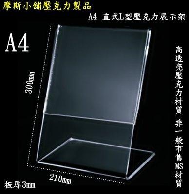 摩斯小舖压克力精品~A4 压克力架 L型直式压克力展示架 标示牌 DM架 标价牌 告示牌 3mm~特价:120元