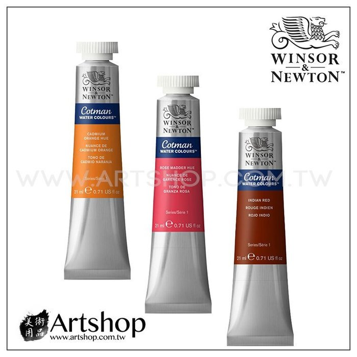 【Artshop美術用品】英國 溫莎牛頓 Cotman 水彩顏料 21ml (單色)