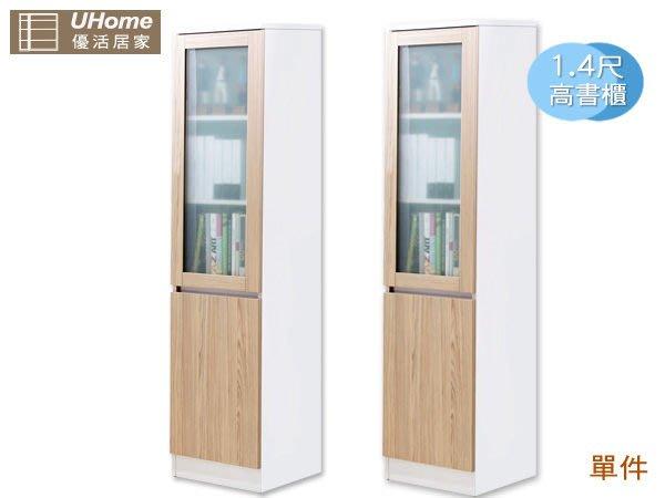 【UHO】艾美爾1.4尺木框高書櫃(單件) 有分左右開門 免運費 HO18-621-4-5