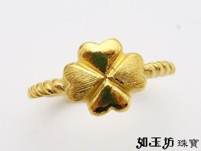 如玉坊珠寶  進口麻花幸運草戒  黃金戒指  A124328