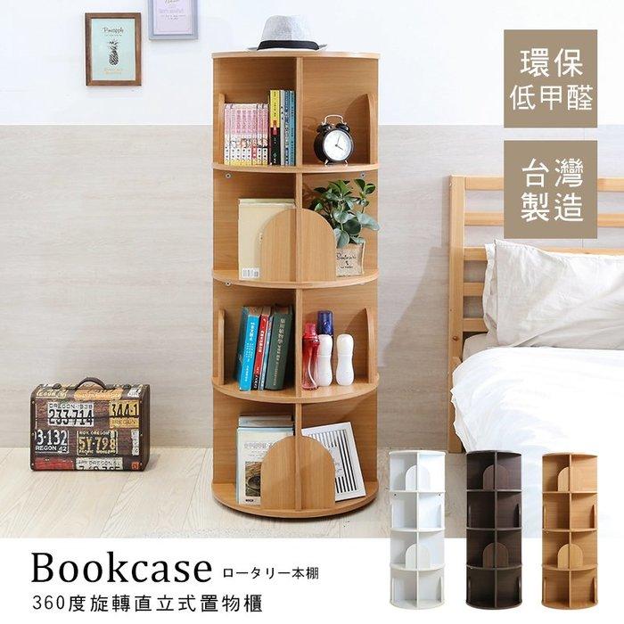 層架 收納櫃【家具先生】可旋轉直立式收納書櫃BO044 電腦桌 書櫃 收納櫃 櫃子 旋轉書櫃