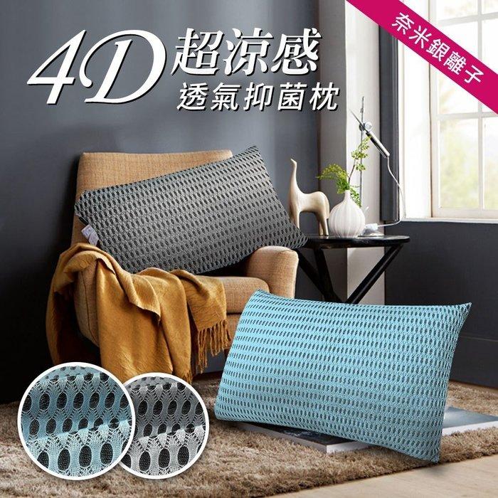 專利4D銀離子超涼感奈米透氣抑菌枕/2色任選  B0056-