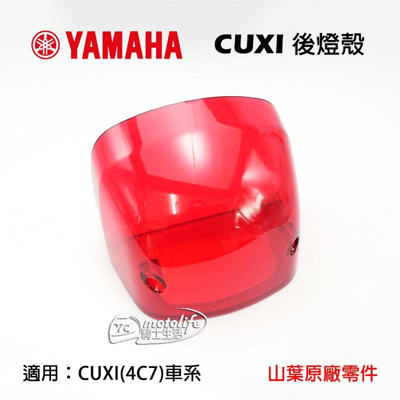 YC騎士生活_YAMAHA山葉原廠 CUXI 車系 後燈殼 尾燈殼 紅色 原廠後燈殼 尾燈 後燈 4C7