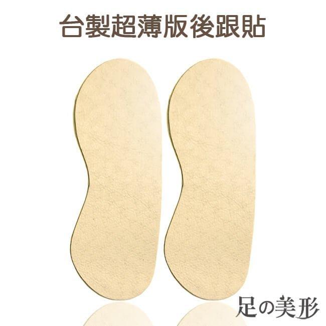 足的美形-   台製超薄版後跟貼  厚1mm   (1雙)   YS1044  鞋材鞋墊
