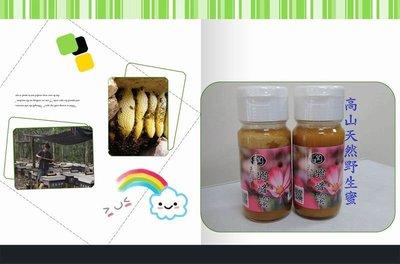 皇廷養蜂場~來自大自然[天然野蜂蜜]700g