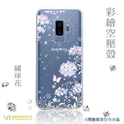 【WT 威騰國際】WT® Samsung Galaxy S9 / S9+  施華洛世奇水晶 彩繪空壓殼 -【繡球花】