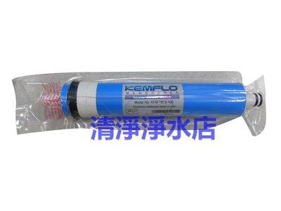 【清淨淨水店】台製KEMFLO RO膜100G,材質美國進口(Dowex)台灣加工日造水量足100加崙,NSF。800元