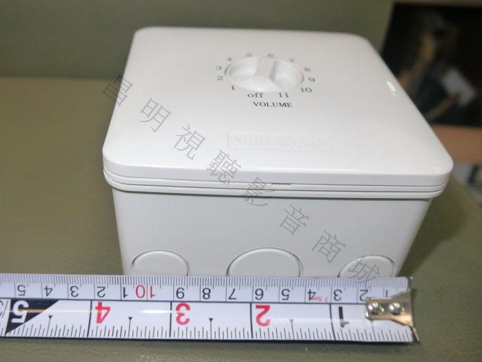 【昌明視聽】AUDIMAXIM 美國音樂大師 喇叭音量控制器 高阻抗100V 100瓦W 適用:商業空間 辦公室