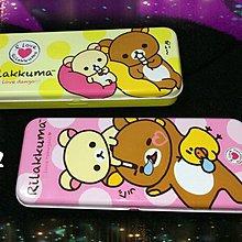 拉拉熊 懶懶熊 雙層鐵筆盒 大  筆袋