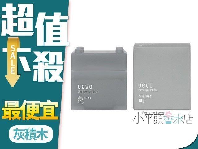 《小平頭香水店》DEMI UEVO 卵殼膜彩色造型(灰積木 乾髮蠟 dry wax) 80G 紅/ 綠積木 另 黑炫風