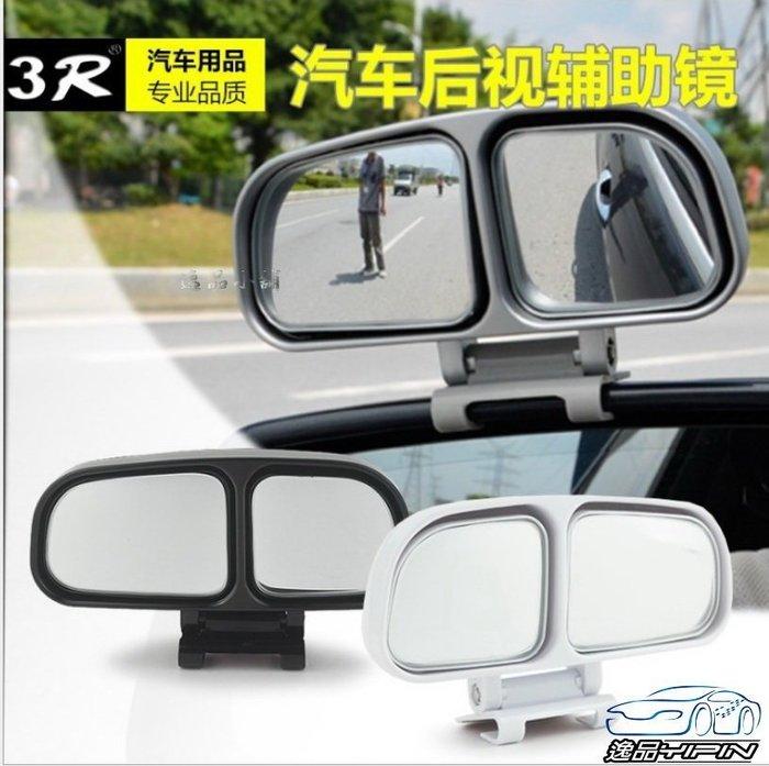 YP逸品小舖 通用型 車用 後視鏡加裝鏡 鏡上鏡 照後鏡 防死角 大視野 倒車鏡 盲點鏡 廣角鏡 輔助鏡 後照鏡