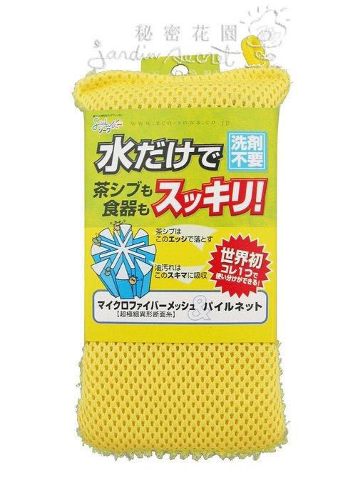 日本製超細纖維雙面海綿菜瓜布/創和洗剤不要食器洗い--秘密花園