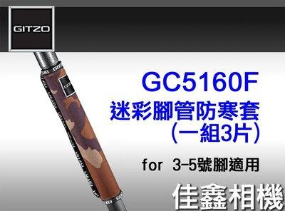 @佳鑫相機@(全新品)GITZO GC5160F 腳管防寒套 (迷彩)三腳架護套 3~5號適用 公司貨 刷卡0利率!免運