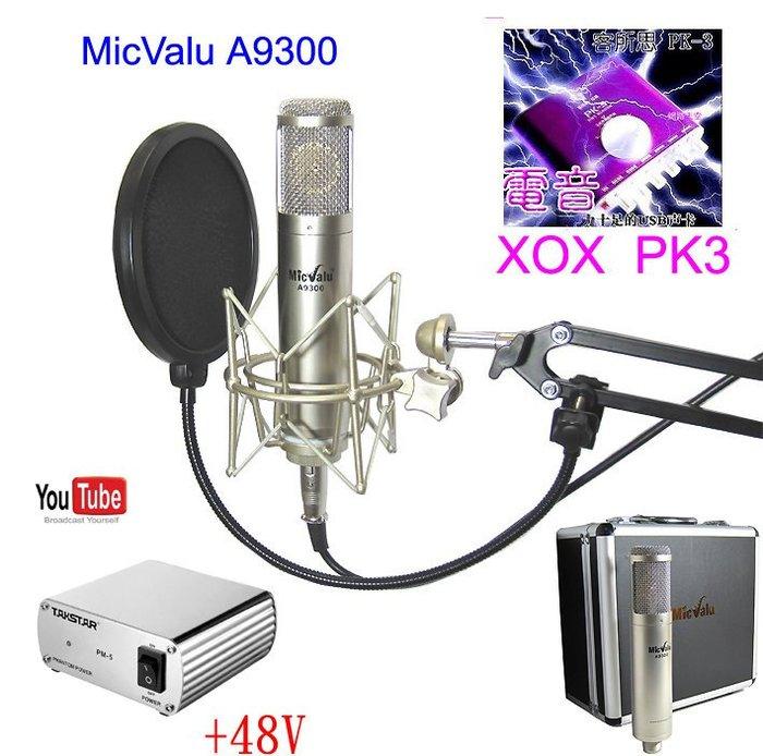 RC15號之1套餐:PK 3+Micvalu A9300電容式麥克風NB35懸臂支架防噴網48v幻象電源送166種音效