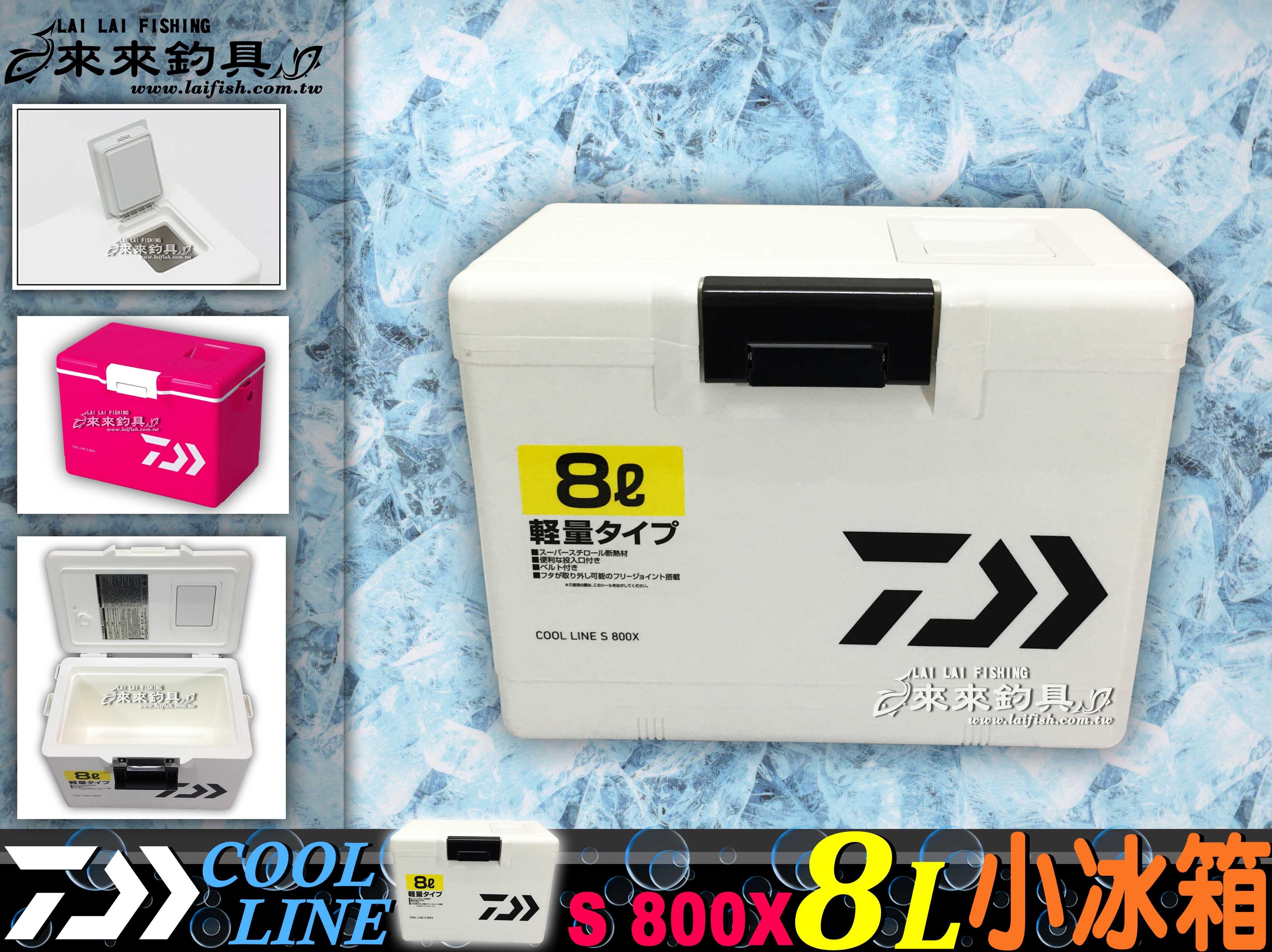 【來來釣具量販店】DAIWA  COOL LINE S 800X  8L 小冰箱 (白色現貨)