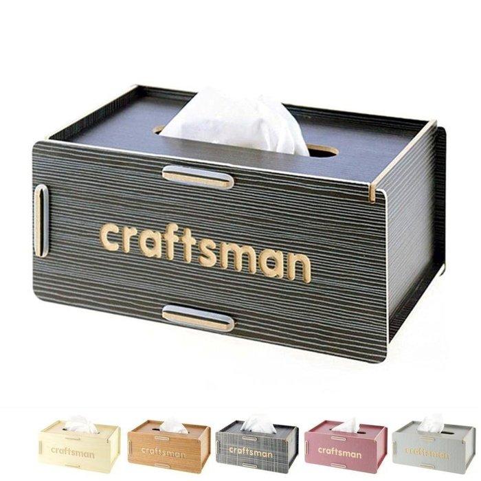 衛生紙盒 高級木質面紙盒 抽取式 DIY特色高質感 設計師款 簡約木製紙巾盒 創意時尚收納盒 置物盒-米鹿家居