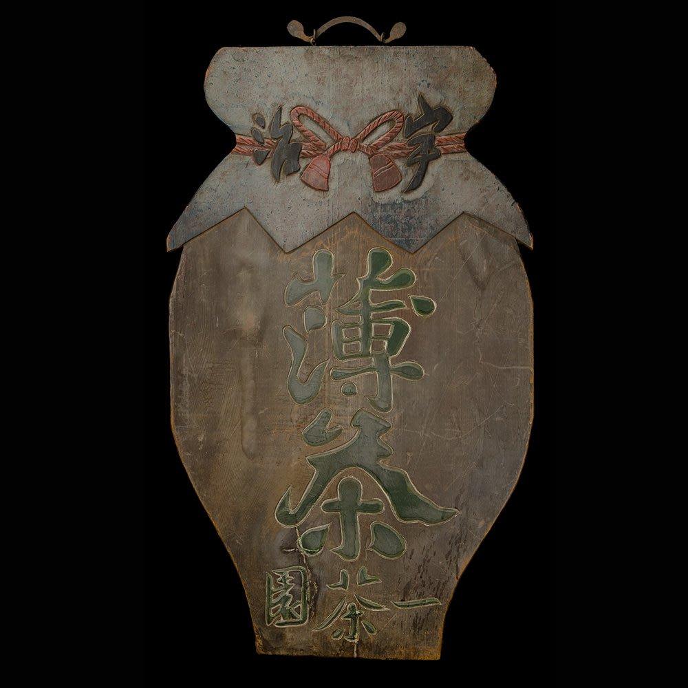 YUCD薄茶厚重木匾(茶道具.老木器.廣告招牌可參考)180415-7