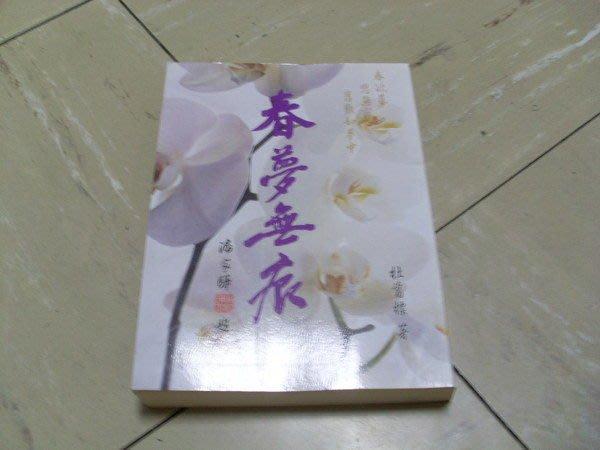 阿騰哥二手書坊☆【抗日老兵】杜葛標著-春夢無痕共1本469