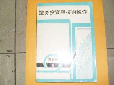 憶難忘書室☆民國76年出版陳長儀著-----證券投資與技術操作共1本
