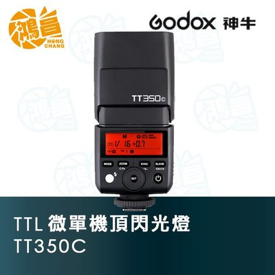 【鴻昌】GODOX 神牛 TT350C 機頂閃光燈 for Canon 開年公司貨 迅麗 TT350 GN36