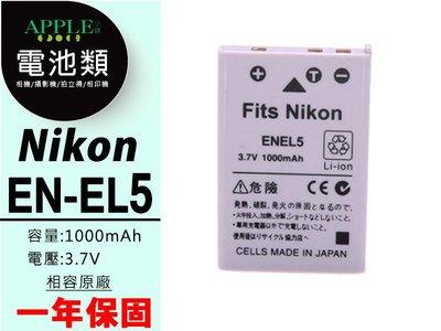 蘋果小舖 NIKON EN-EL5 ENEL5 鋰電池 Coolpix P5000 P5100 P6000 S10