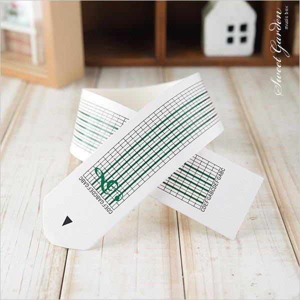 Sweet Garden, 空白紙帶 15音 手搖紙帶音樂盒專用