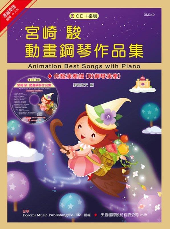 『放輕鬆樂器』 全館免運費 宮崎駿動畫鋼琴作品集 (內附CD) 日本DOREMI 古典 鋼琴 教材 樂譜 課本DM340