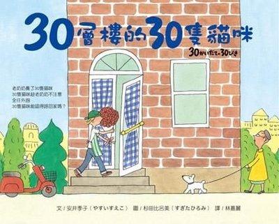 『大衛』大穎 30層樓的30隻貓咪 100層樓系列繪本
