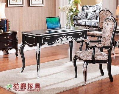 【大熊傢俱】 舊銀狐 CT0345 新古典 書桌 桌子 電腦桌 辦公桌 桌椅組
