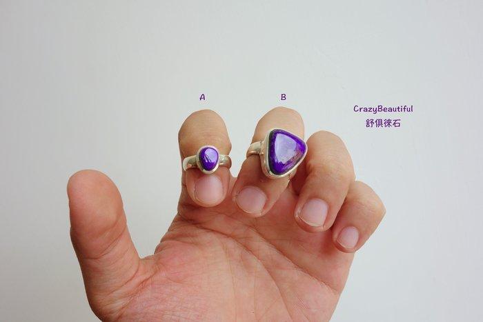 天然A貨-舒俱徠石-耀眼簡約款戒指-A