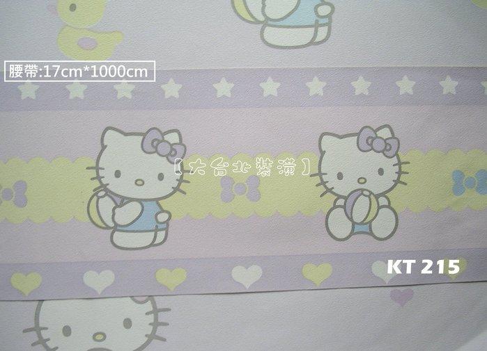 【大台北裝潢】Sanrio三麗鷗卡通壁紙* Hello Kitty可愛凱蒂貓腰帶(6款) 每支1000元